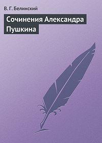 В. Г. Белинский - Сочинения Александра Пушкина