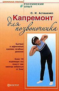 Олег Асташенко -Капремонт для позвоночника