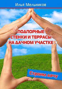 Илья Мельников - Подпорные стенки и террасы на дачном участке