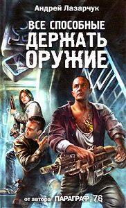 Андрей Лазарчук -Все, способные держать оружие…