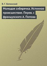 В. Г. Белинский - Молодая сибирячка. Истинное происшествие. Перев с французского А. Попова