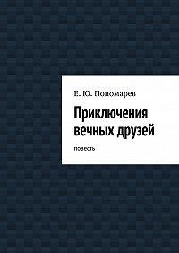 Евгений Пономарев -Приключения вечных друзей