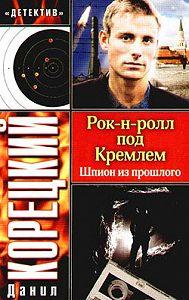 Данил Корецкий - Шпион из прошлого
