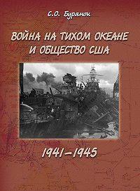 С. Буранок -Война на Тихом океане и общество США (1941–1945)