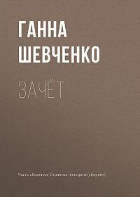 Ганна Шевченко -Зачёт