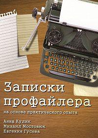 Евгения Гусева -Записки профайлера