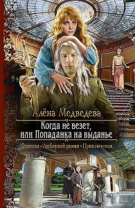 Алёна Медведева -Когда не везет, или Попаданка на выданье