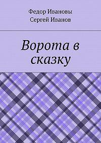 Сергей Иванов -Ворота в сказку