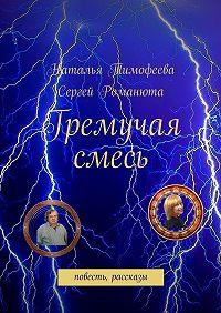 Наталья Тимофеева -Гремучая смесь