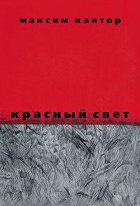 Максим Кантор -Красный свет