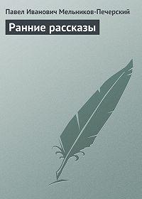 Павел Мельников-Печерский -Ранние рассказы