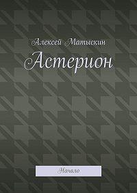 Алексей Матыскин -Астерион. Начало