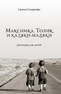 Галина Смирнова -Максимка, Толик и каляки-маляки (сборник)