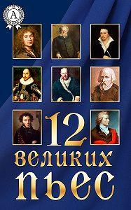 Коллектив авторов -12 великих пьес