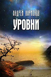 Андрей Ларионов - Уровни