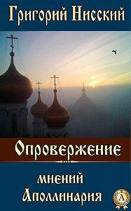 Григорий Святитель -Опровержение мнений Аполлинария