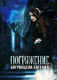 Евгения Богринцева -Погружение