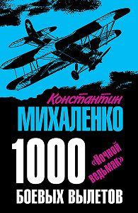 Константин Михаленко -1000 боевых вылетов. «Ночной ведьмак»