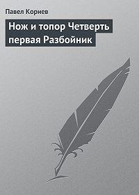 Павел Корнев -Нож и топор Четверть первая Разбойник