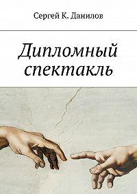 Сергей К. Данилов -Дипломный спектакль