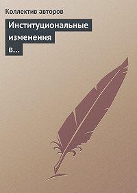Коллектив авторов - Институциональные изменения в экономике российских регионов