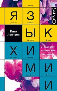 И. А. Леенсон -Язык химии. Этимология химических названий