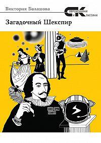 Виктория Балашова -Загадочный Шекспир