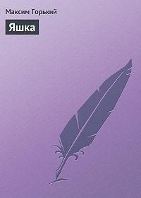 Максим Горький -Яшка