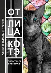 Вильгельм Бубликов -Отлицакотэ