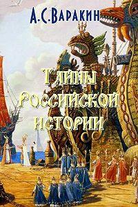 Александр Сергеевич Варакин -Тайны Российской истории