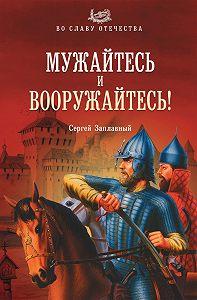 Сергей Заплавный -Мужайтесь и вооружайтесь!