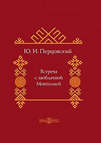 Юрий Перцовский -Встреча с заоблачной Монголией