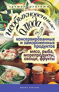Дарья Нестерова -Необыкновенные блюда из консервированных и замороженных продуктов. Мясо, рыба, морепродукты, овощи, фрукты