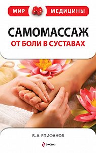 Виталий Александрович Епифанов -Самомассаж от боли в суставах