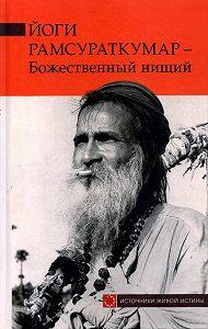 Рамсураткумар - Йоги Рамсураткумар – Божественный нищий