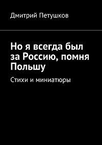Дмитрий Петушков -Но я всегда был за Россию, помня Польшу
