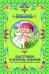 Галина Матвеева -Пастушок и король эльфов и другие скандинавские сказки (сборник)