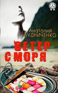 Анатолий Будниченко -Ветер с моря