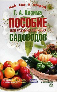 Галина Кизима -Пособие для разумно ленивых садоводов