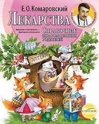 Евгений Комаровский -Справочник здравомыслящих родителей. Часть третья. Лекарства