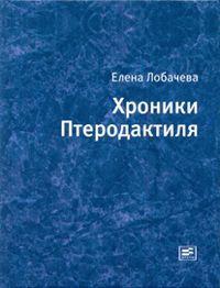 Елена Лобачева - Хроники Птеродактиля