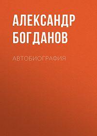 Александр Алексеевич Богданов -Автобиография