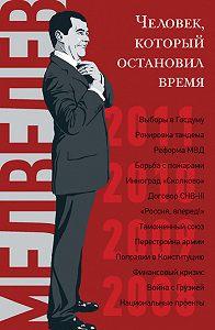 Александр Соловьев -Дмитрий Медведев. Человек, который остановил время