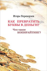 Игорь Переверзев - Как превратить буквы в деньги? Что такое копирайтинг?