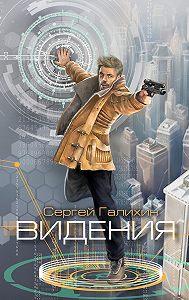 Литагент Галихин Сергей - Видения