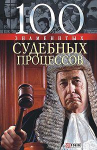 Валентина Скляренко -100 знаменитых судебных процессов