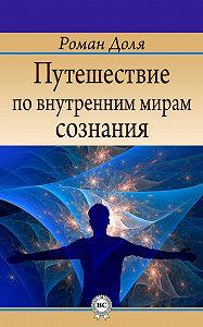 Роман Доля -Путешествие по внутренним мирам сознания