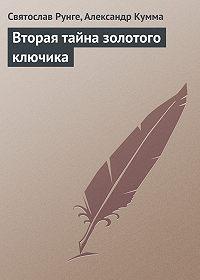 Святослав Рунге -Вторая тайна золотого ключика