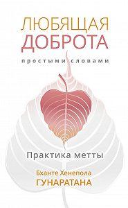 Бханте Хенепола Гунаратана -Любящая доброта простыми словами. Практика метты