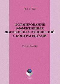Юрий Александрович Лукаш - Формирование эффективных договорных отношений с контрагентами